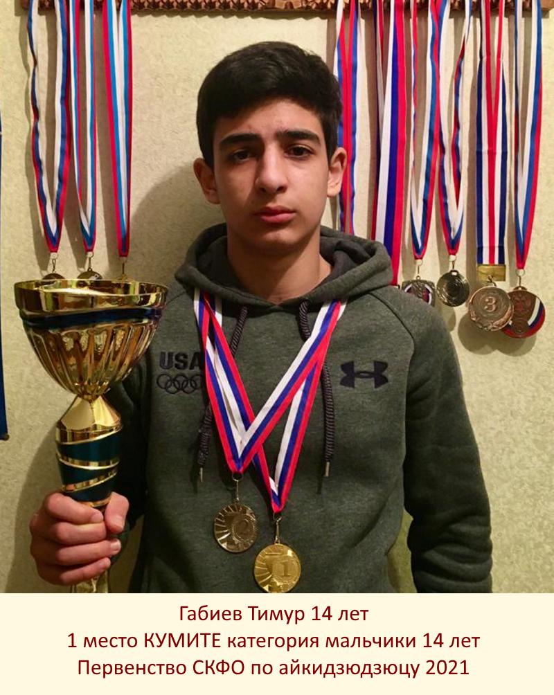 Габиев Тимур 14 лет