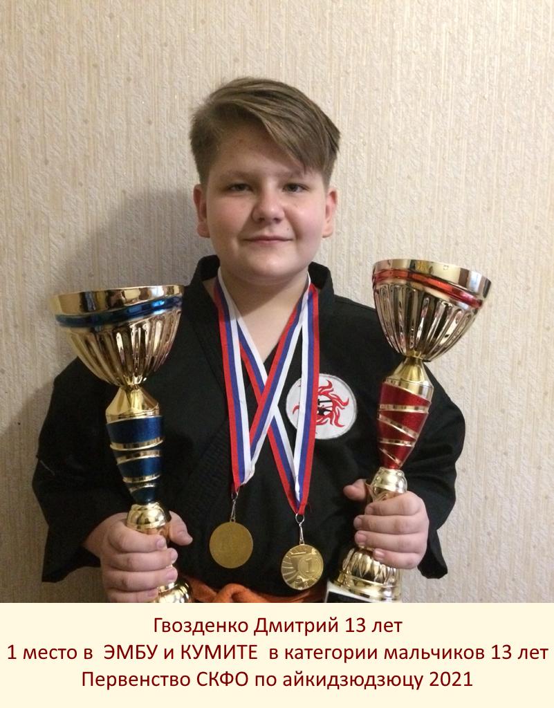 Гвозденко Дмитрий 13 лет