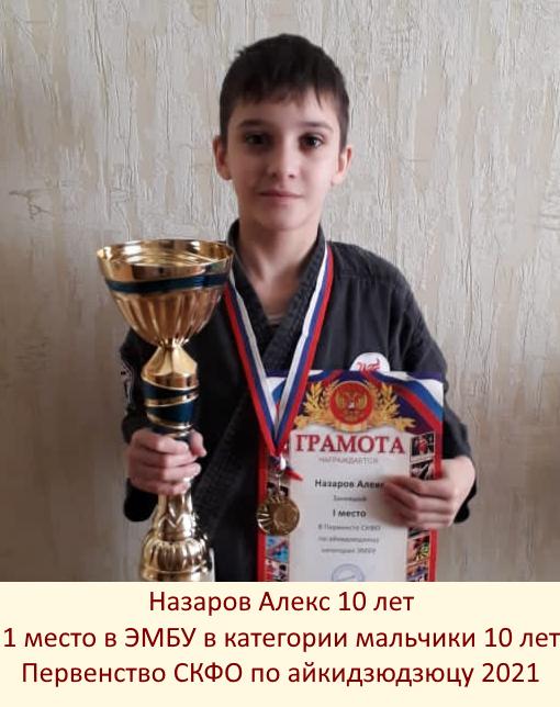 Назаров Алекс 10 лет
