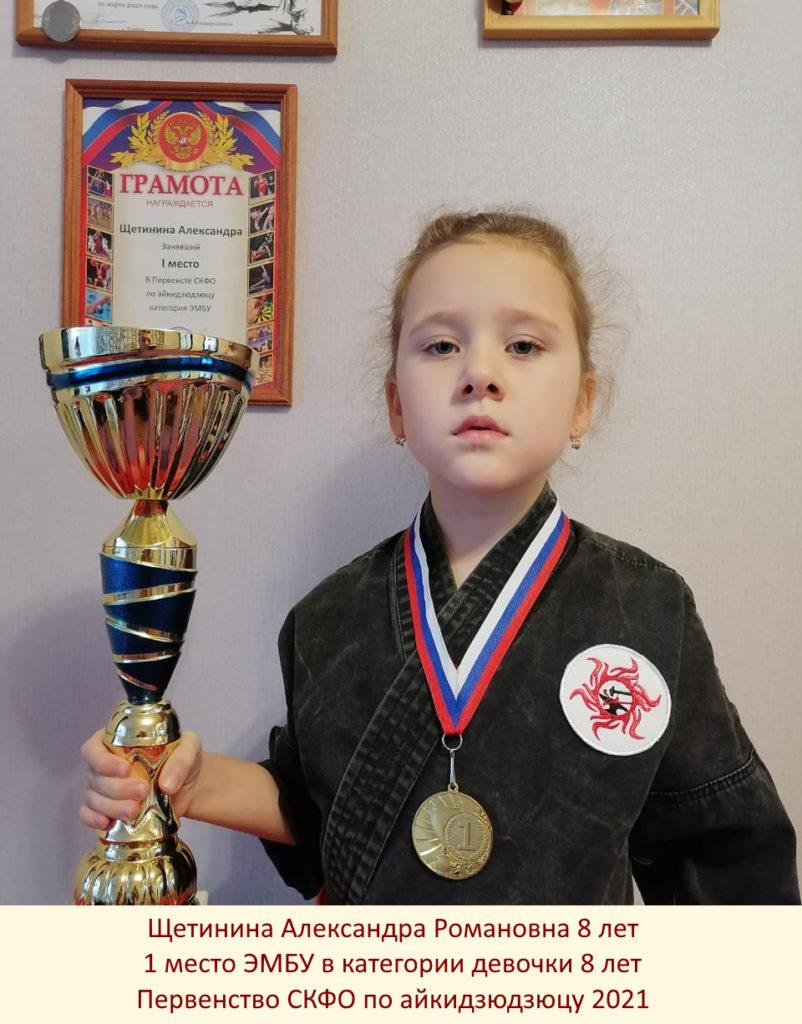 Щетинина Александра 8 лет